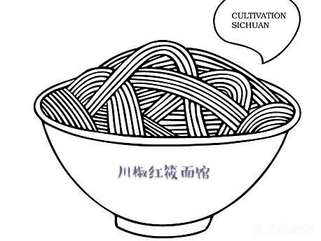 川椒红面馆图片-北京小吃快餐-大众点评网