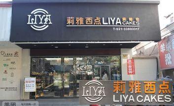 【上海】莉雅西点-美团