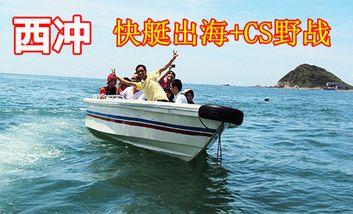 【深圳出发】南澳西冲自助游野战+快艇-美团