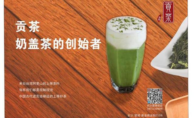 :长沙今日团购:【薡御贡茶】榴莲系列3选1,提供免费WiFi