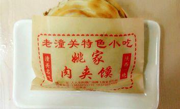 【西安】姚家老潼关肉夹馍-美团