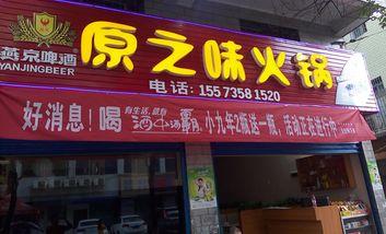 【郴州】原之味火锅-美团