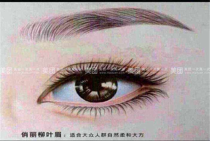 纹绣平眉的画法步骤图解