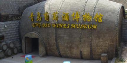 【湛山/太平角】青岛葡萄酒博物馆门票(双人票)-美团