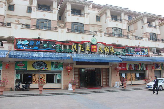 凤飞云山庄,位于省级旅游胜地凤飞云风景区内,依山傍水而建.
