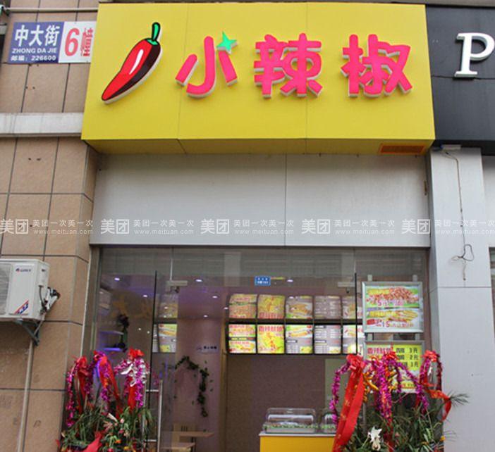 小辣椒特色小吃店,推出各种品类肉夹馍,欢迎新