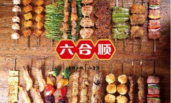 【北京】六合顺-美团