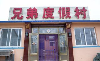 【大连等】哈仙岛兄弟度假村-美团