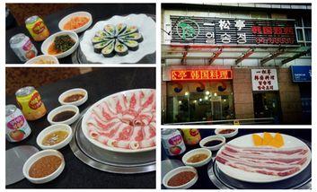 【南京】一松亭韩国烧烤-美团