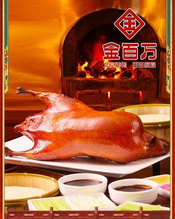 【北京】金百万烤鸭店-美团