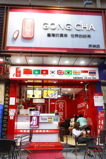 【深圳】贡茶-美团