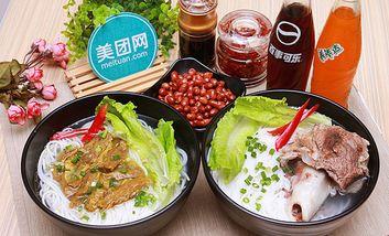 【广州】湖南筒骨粉-美团