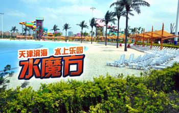 【滨海新区】欢乐水魔方水上乐园亲子欢聚季卡(2大1小)-美团