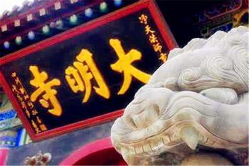 【蜀冈-瘦西湖】大明寺门票(淡季)(成人票)-美团