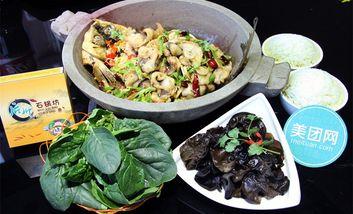 【西安】后柳石锅坊-美团