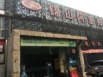 【北京】锦山阿里郎烤肉城-美团