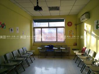 淄博国际语言学校(兴桓校区)