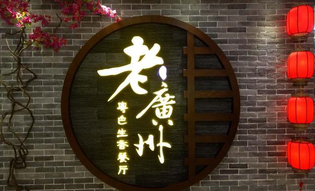 :长沙今日团购:【老广州粤色生香餐厅】100元代金券1张,除酒水外全场通用,可叠加使用