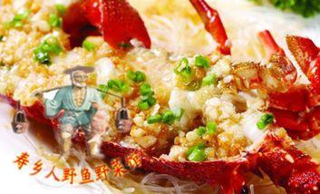 【深圳】寿乡人野鱼野菜馆-美团