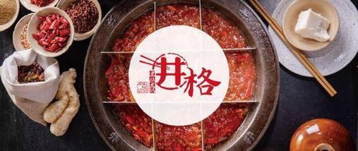 【北京等】井格老灶火锅-美团