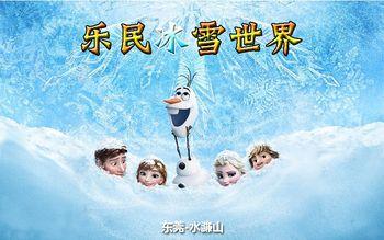 【南城区】乐民冰雪世界成人票-美团