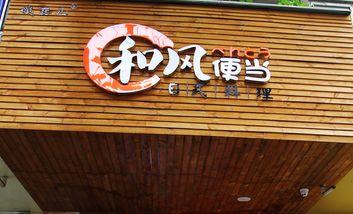 【南京】和风便当日式料理-美团
