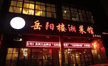 【上海】满湘汇·岳阳楼-美团