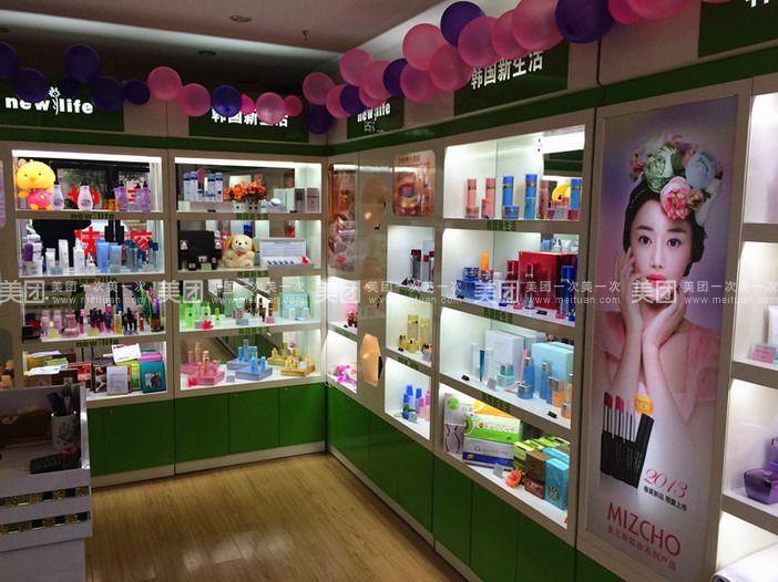新生活化妆品 高清图片