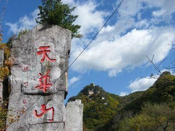 【丹东出发】天华山景区1日跟团游*旷世佳境,万景奇山-美团