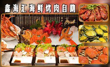 【北京】鑫海汇海鲜自助烤肉-美团