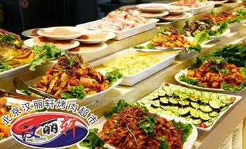 【北京】汉丽轩自助涮烤超市-美团