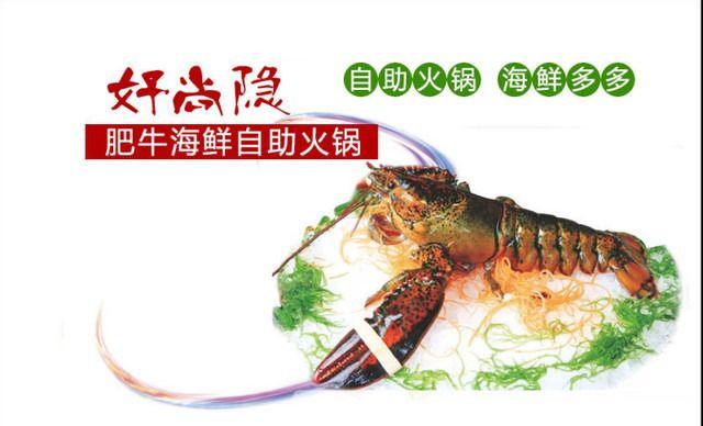 【2店通用】好尚瘾海鲜肥牛自助火锅好尚瘾自助火锅,提供免费WiFi