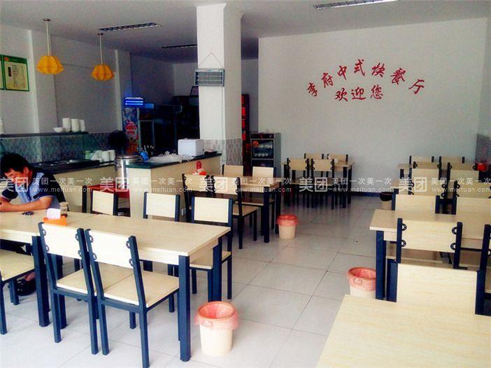 李府中式快餐厅图片