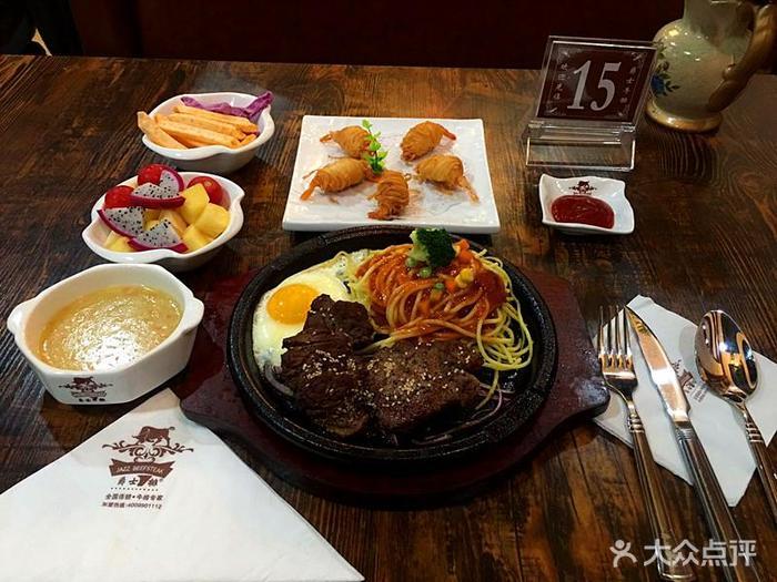 爵士牛排西餐厅图片 - 第8张