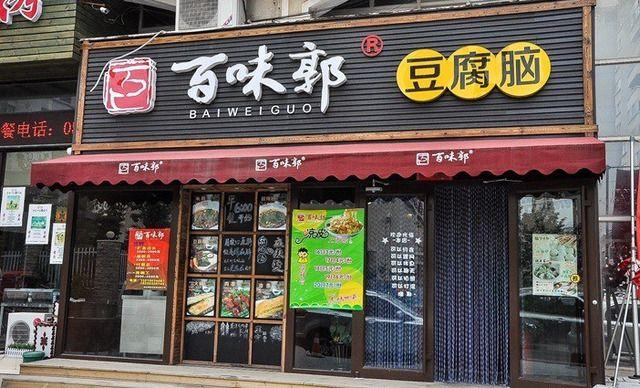青岛麦凯乐美食广场团购