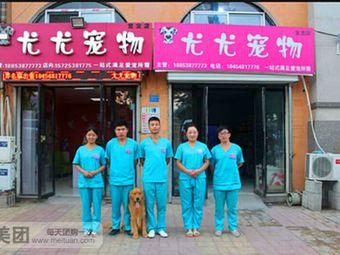 泰山宠物医疗美容服务中心(宝龙店)