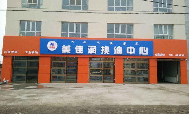 美佳润换油中心 全国连锁店 换油行业第一品牌  专业保养汽车