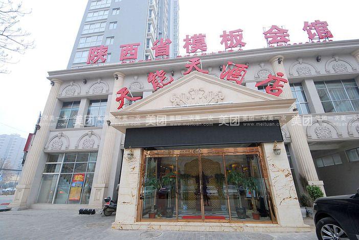酒店 内设有豪华包间,经典的欧式装修