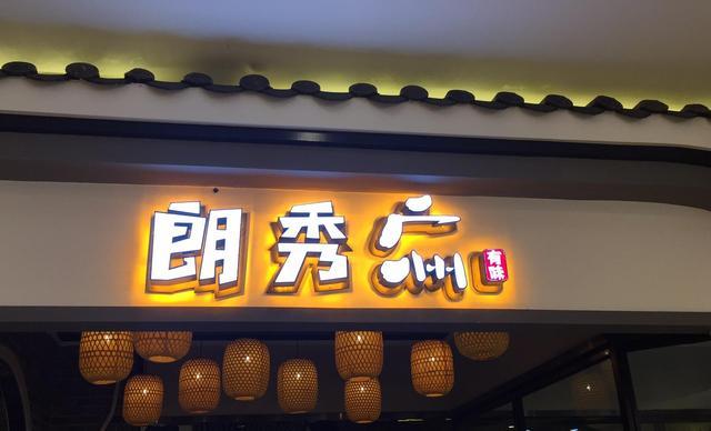 :长沙今日团购:【朗秀广州餐厅】100元代金券1张,仅适用于正价菜品