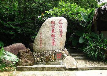【七仙岭】七仙瑶池野溪温泉(含高尔夫)门票(双人票)-美团