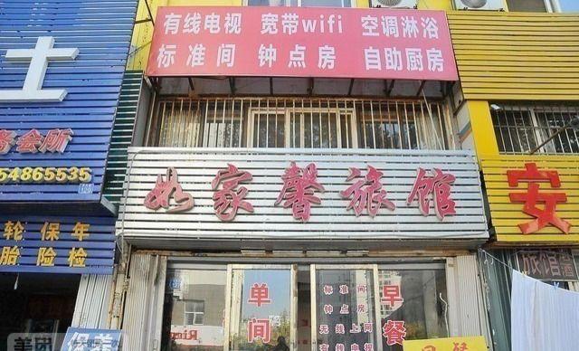 李沧区如家馨旅馆-美团