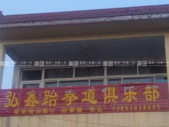 弘鑫跆拳道俱乐部