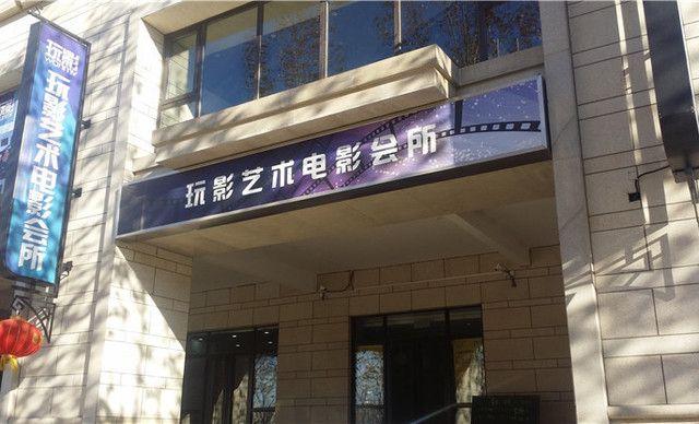 玩影艺术电影院