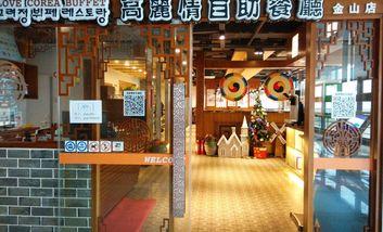 【上海】高丽情自助餐厅-美团