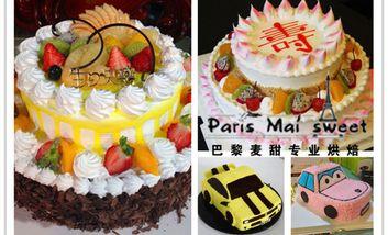 【鞍山】巴黎麦甜-美团