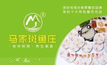 【深圳】马家斑鱼庄-美团