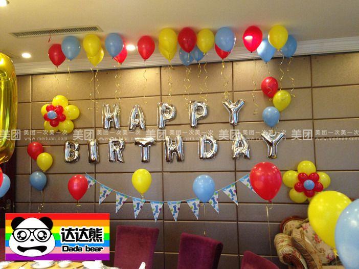 3,墙面装饰(花朵) 4,生日氦气球(普通飘空安全胶球)60个 5,造型铝箔