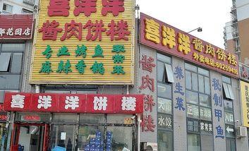 【北京】喜洋洋酱肉饼楼-美团