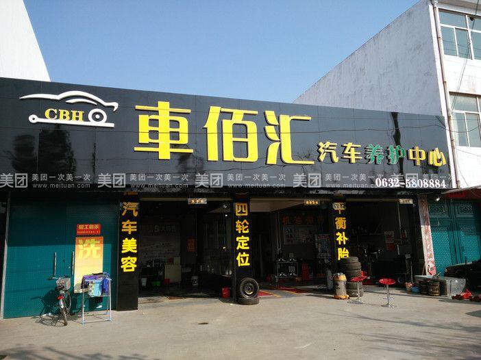 生活服务团购 汽车服务 车佰汇汽车养护中心   购买须知 有效期 2015.