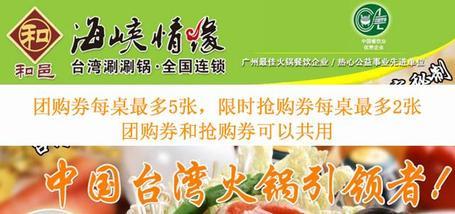 【广州】海峡情缘台湾涮涮锅-美团